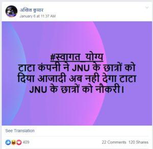 JNU-Tata