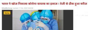 Punjab Kesari headline